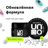 Клей-гель ТМ Uno для nail-аксессуаров